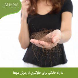 ۸ راه برای جلوگیری از ریزش مو