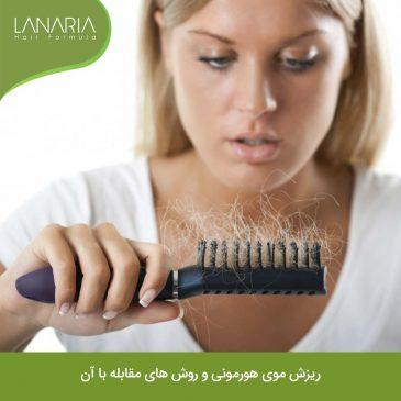 ریزش موی هورمونی و روشهای مقابله با آن