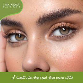ریزش ابرو و درمان ان- lanaria
