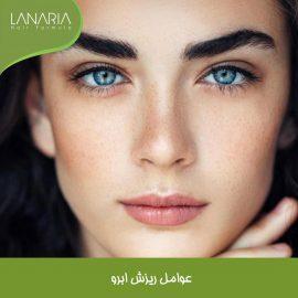 کرم ابرو لاناریا - دکتر نوروزیان- lanaria